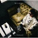 【ポイント10倍】Hilcrhyme/事実愛 feat. 仲宗根泉 (HY) (初回限定盤)[POCE-12125]【発売日】2019/8/28【CD】