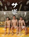 【ポイント10倍】サ道 DVD−BOX (本編291分)[TCED-4786]【発売日】2019/12/25【DVD】