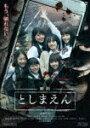 【ポイント10倍】映画 としまえん (本