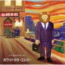【ポイント10倍】ライオン(CV.大塚明夫)/ホワイトカラーエレジー[PCCG-70465]【発売日】2019/11/6【CD】
