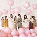 【ポイント10倍】NMB48/初恋至上主義 (レーベル名:laugh out loud records/通常盤Type-B)[YRCS-90170]【発売日】2019/11/6【CD】