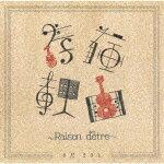 10倍 さだまさし/存在理由〜Raisond'etre〜 VICL-65374  発売日 2020/5/20 CD