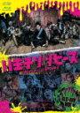 【ポイント10倍】ドラマ「八王子ゾンビーズ」Blu−ray BOX (本編207分)[BSZD-8240]【発売日】2020/4/22【Blu-rayDisc】