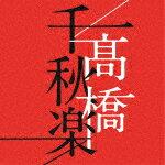 【ポイント10倍】高橋真梨子/高橋千秋楽 (通常盤)[VICL-65375]【発売日】2020/8/26【CD】