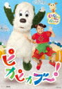 【ポイント10倍】(キッズ)/いないいないばあっ! ピカピカブ〜! (本編74分+おまけ21分)[COBC-7147]【発売日】2020/3/18【DVD】