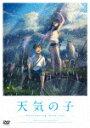 【ポイント10倍】「天気の子」 スタンダード・エディション (本編113分)[TDV-30002D]【発売日】2020/5/27【DVD】