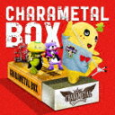 【ポイント10倍】ふなっしー/CHARAMETAL BOX (通常盤)[POCS-25141]【発売日】2020/5/27【CD】