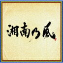 【ポイント10倍】湘南乃風/湘南乃風 〜四方戦風〜 (通常盤)[UPCH-2208]【発売日】2020/5/20【CD】