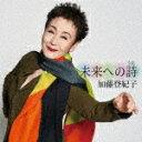 【ポイント10倍】加藤登紀子/未来への詩[MHCL-2846]【発売日】2020/5/13【CD】