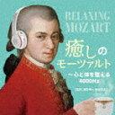 【ポイント10倍】(クラシック)/癒しのモーツァルト〜心と体