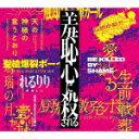 【ポイント10倍】れるりり/10th Anniversary Original & Best ALBUM「羞恥心に殺される」 (10周年記念)[LACA-9749]【発売日】2020/8/26【CD】
