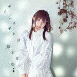 【ポイント10倍】鈴木愛奈/やさしさの名前 (通常盤)[LACM-24021]【発売日】2020/9/16【CD】