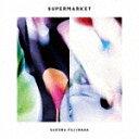 【ポイント10倍】藤原さくら/SUPERMARKET (初回限定盤SUPER type)[VIZL-1806]【発売日】2020/10/21【CD】