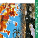 【ポイント10倍】RCサクセション/コブラの悩み (生産限定盤)[UPCY-40071]【発売日】2020/12/23【CD】