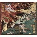 【ポイント10倍】King Gnu/三文小説/千両役者 (初回生産限定盤)[BVCL-1110]【発売日】2020/12/2【CD】