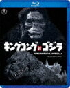 【ポイント10倍】キングコング対ゴジラ 4Kリマスター (本編97分/)[TBR