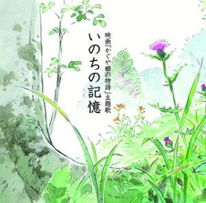 【ポイント10倍】二階堂和美/いのちの記憶[YCCW-30032]【発売予定日】2013/7/24