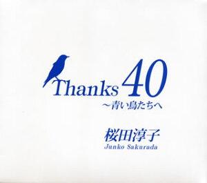 【ポイント10倍】桜田淳子/Thanks 40〜青い鳥たちへ[VIZL-568]【発売日】2013/10/23【CDアルバ...