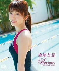 【ポイント10倍】Blu-ray)森崎友紀/Precious[PCXG-50049]【発売日】2013/05/15