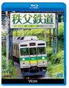 【ポイント10倍】秩父鉄道[VB-6575]【発売日】2013/09/03【ブルーレイディスク】