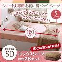【ポイント10倍】ショート丈専用 お買い得綿混パッド・シーツ ベッド用...