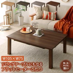 【ポイント10倍】モダンデザインフラットヒーターこたつテーブル flatz フラッツ 長方形(75×105cm)