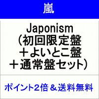 嵐 / Japonism (初回盤+よいとこ盤+通常盤セット) 【発売日:2015...