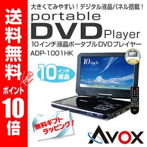 【送料無料&PT10倍】【バッテリー内蔵】【メモリーカード&USBポート搭載】10インチポータブルDVDプレーヤーブラック/AVOX(アボックス)ADP-1001HK【AVOX】