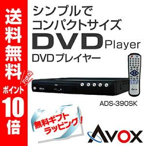 【送料無料&PT10倍】ベーシックな機能を備えた据置DVDプレーヤーブラック/AVOX(アボックス)ADS-390SK【AVOX】