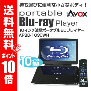 ポータブルブルーレイプレーヤー10インチ【送料無料&ポイント10倍】/AVOX(アボックス)APBD-1030HW【CSME】