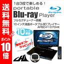 あす楽15時まで)10インチ・ポータブルブルーレイプレーヤー Blu-ray /AVOX(アボックス) APBD-F1070HK【あす楽対応】