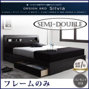 【ポイント10倍】棚・コンセント付きデザイン収納ベッド【Silvia】シルビア【フレームのみ】セミダブル