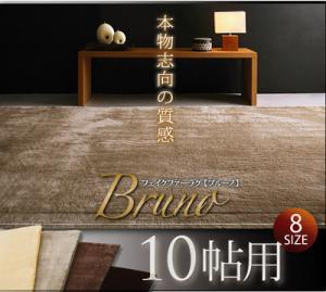 【ポイント10倍】フェイクファーラグ【Bruno】ブルーノ 10帖用:サイバーベイ