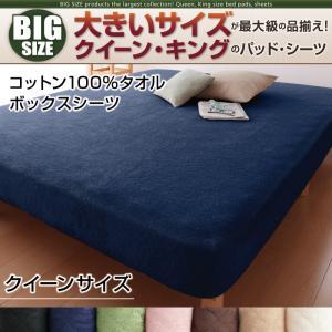 【ポイント10倍】寝心地・カラー・タイプが選べる!大きいサイズのパッド・シーツ シリーズ コットン100%タオル ボックスシーツ クイーン
