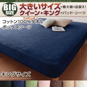 【ポイント10倍】寝心地・カラー・タイプが選べる!大きいサイズのパッド・シーツ シリーズ コットン100%タオル ボックスシーツ キング
