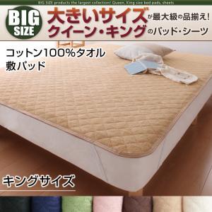【ポイント10倍】寝心地・カラー・タイプが選べる!大きいサイズのパッド・シーツ シリーズ コットン100%タオル 敷パッド キング