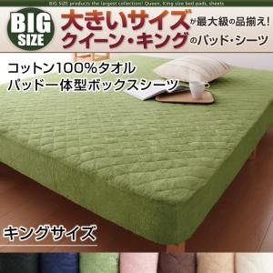 【ポイント10倍】寝心地・カラー・タイプが選べる!大きいサイズのパッド・シーツ シリーズ コットン100%タオル パッド一体型ボックスシーツ キング