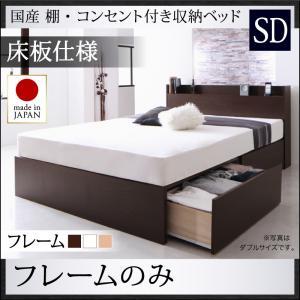 【ポイント10倍】国産棚・コンセント付き収納ベッドFlederフレーダーベッドフレームのみ床板仕様セミダブル