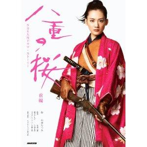 【ポイント10倍】TVサントラ / 大河ドラマ 八重の桜 オリジナル・サウンドトラック 1