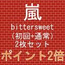 【ポイント2倍】嵐/Bittersweet《初回+通常セット》[JACA-5399_5401]【発売日】2014/2/12【マキシシングル】