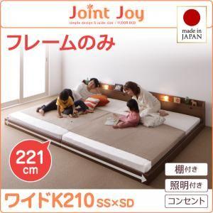 【ポイント10倍&送料無料】連結ベッドワイドキング210【JointJoy】【フレームのみ】ブラウン親子で寝られる棚・照明付き連結ベッド【JointJoy】ジョイント・ジョイ【】