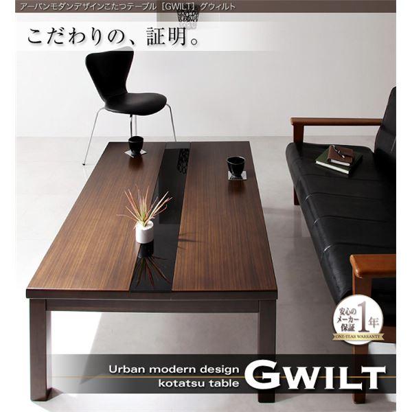 【ポイント10倍】【単品】こたつテーブル 長方形(105×75cm)【GWILT】ブラック アーバンモダンデザインこたつテーブル【GWILT】グウィルト