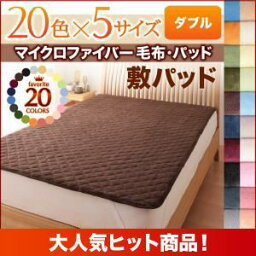 【ポイント10倍】【単品】敷パッド ダブル モカブラウン 20色から選べるマイクロファイバー毛布・パッド 敷パッド単品