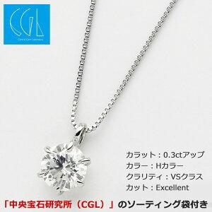 ダイヤモンドネックレス一粒プラチナPt9000.3ctダイヤネックレス6本爪HカラーVSクラスExcellent中央宝石研究所ソーティング済み