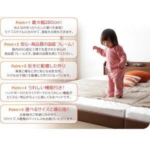 【ポイント10倍&送料無料】連結ベッドワイドキング220【JointJoy】【日本製ボンネルコイルマットレス付き】ブラウン親子で寝られる棚・照明付き連結ベッド【JointJoy】ジョイント・ジョイ【】