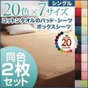 【ポイント10倍】ボックスシーツ2枚セット シングル ミッドナイトブルー 20色から選べる!同色2枚セット!ザブザブ洗える気持ちいい!コットンタオルのボックスシーツ