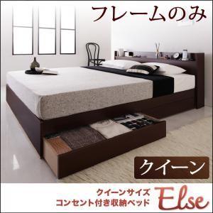 【ポイント10倍&送料無料】収納ベッドクイーン【Else】【フレームのみ】ダークブラウンコンセント付き収納ベッド【Else】エルゼ