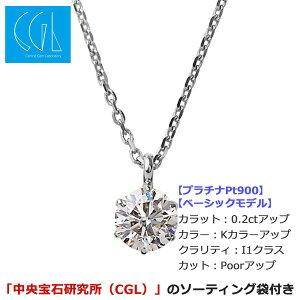 【鑑定書付】ダイヤモンドネックレス一粒プラチナPt9000.2ctダイヤネックレス6本爪KカラーI1クラスPoor中央宝石研究所ソーティング済み
