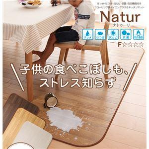 【ポイント10倍】ラグマット 185×185cm【Natur】ホワイト 撥水・はつ油・抗カビ・抗菌・防炎機能付きフローリング調ダイニングラグ【Natur】ナトゥーリ【代引不可】