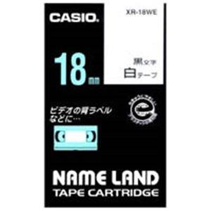 【ポイント10倍】カシオ計算機(CASIO) ラベルテープ XR-18WE 白に黒文字 18mm 5個